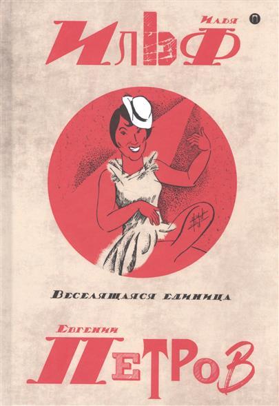 Ильф И., Петров Е. Веселящаяся единица. Собрание сочинений в 5 томах. Том 3 ильф и петров е веселящаяся единица собрание сочинений в 5 томах том 3