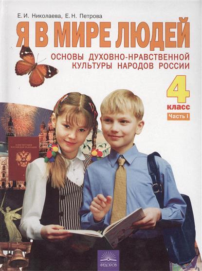 Основы духовно-нравственной культуры народов России. Я в мире людей. 4 класс. Часть 1. 2-е издание