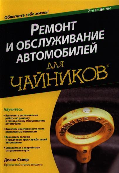 Скляр Д. Ремонт и обслуживание автомобилей для чайников. 2-е издание бучентуф амин арабский язык для чайников 2 е издание