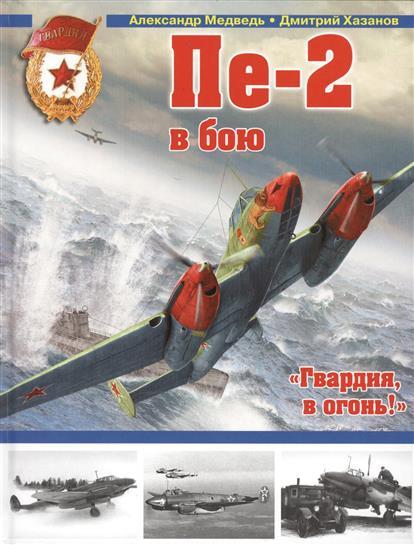 Медведь А., Хазанов Д. Пе-2 в бою. Гвардия, в огонь!