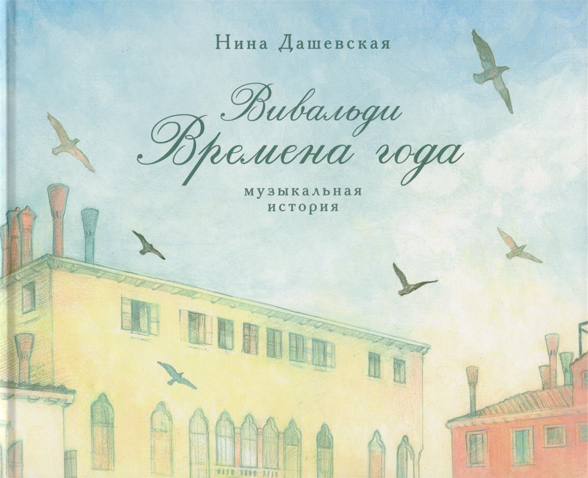 Вивальди Времена года Музыкальная история