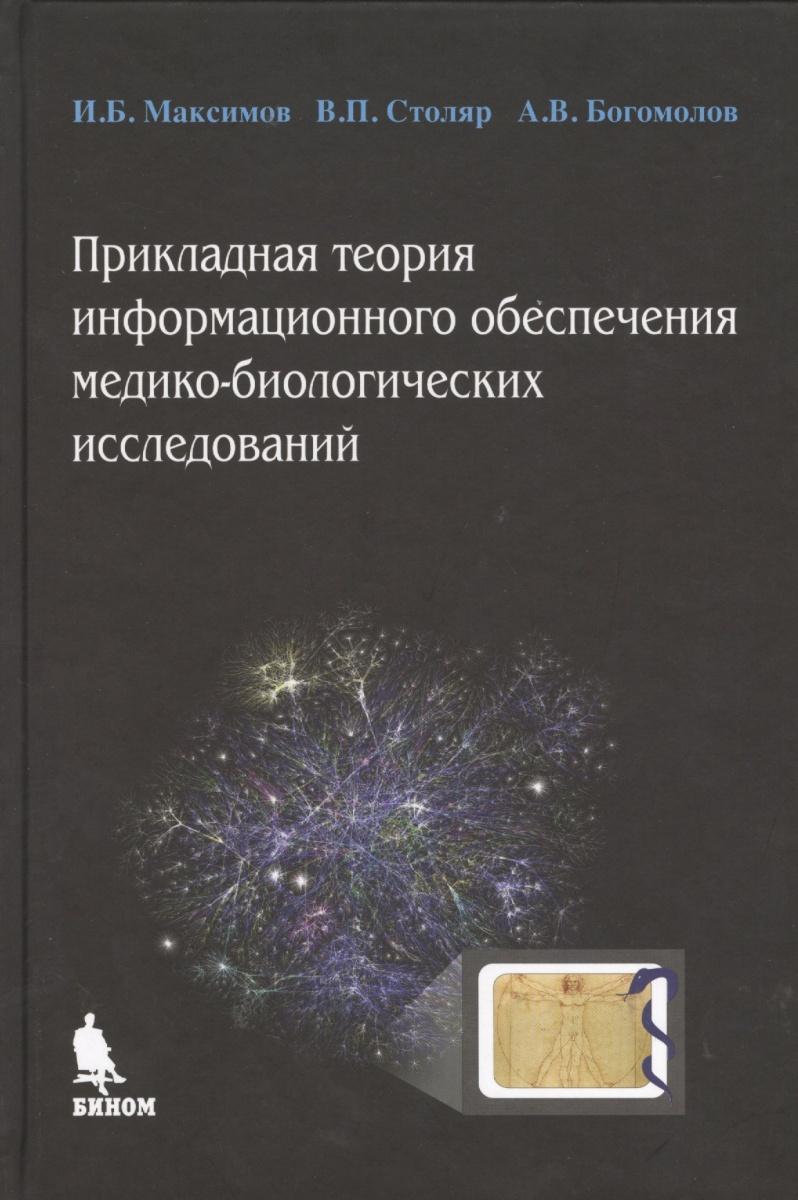 Максимов И., Столяр В., Богомолов А. Прикладная теория информационного обеспечения медико-биологических исследований прикладная теория информационного обеспечения медико биологических исследований