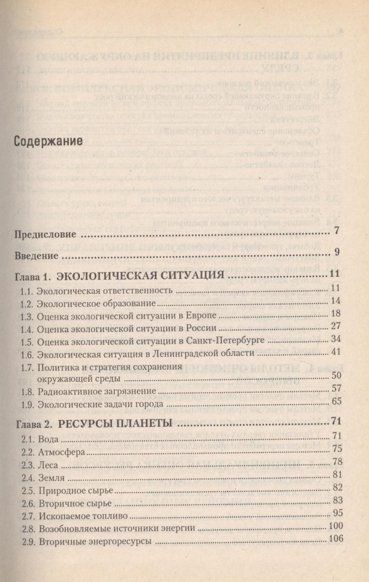 Глухов В., Некрасова Т. Экономические основы экологии