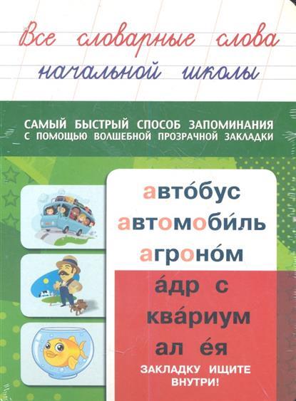 Шалимова О.: Все словарные слова начальной школы. Самый быстрый способ запоминания с помощью волшебной прозрачной закладки