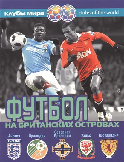 Савин А. Футбол на Британских островах ISBN: 9785906839343