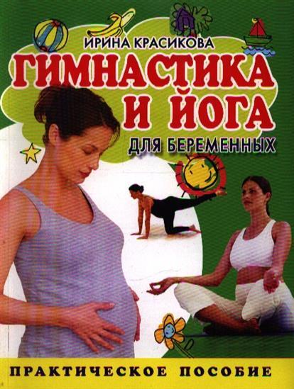 Гимнастика и йога для беременных Практ. пос.