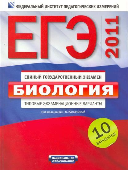ЕГЭ-2011 Биология Типовые экз. варианты 10 вар.