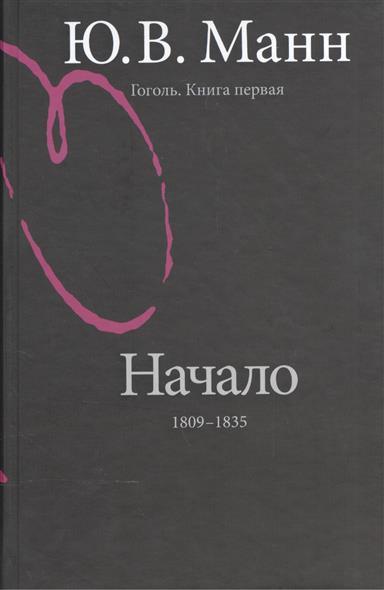 Манн Ю. Гоголь. Книга первая. Начало 1809-1835 ситников ю безлюдье