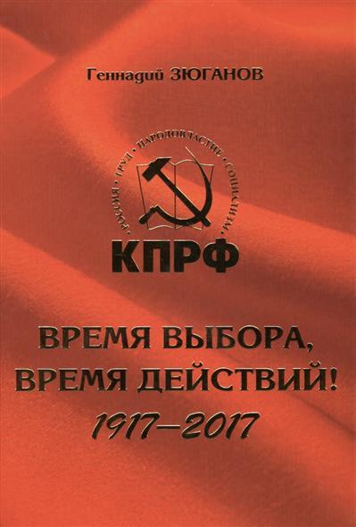 Время выбора, время действий! 1917-2017