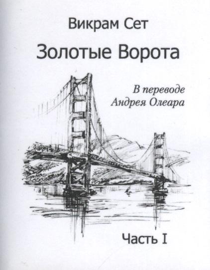 Золотые ворота. Часть I / The Golden Gate (комплект из 2 книг)
