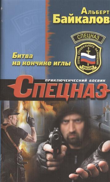 Байкалов А. Битва на кончике иглы байкалов а проклятие изгнанных