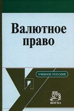 Валютное право Алексеева