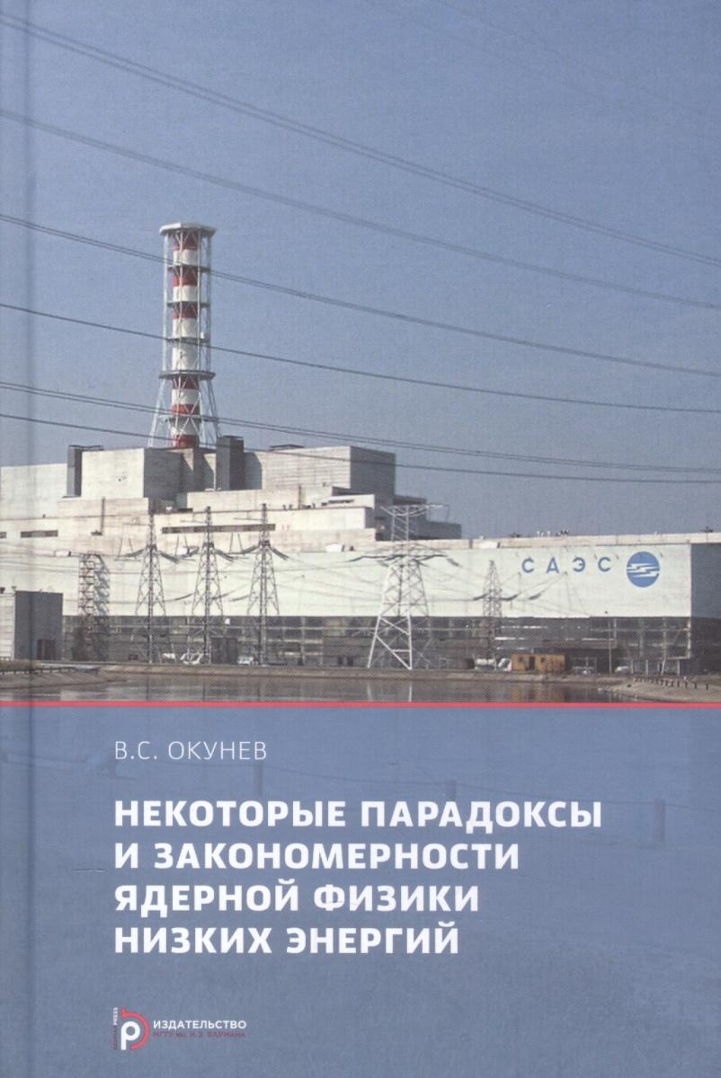 Окунев В. Некоторые парадоксы и закономерности ядерной физики низких энергий
