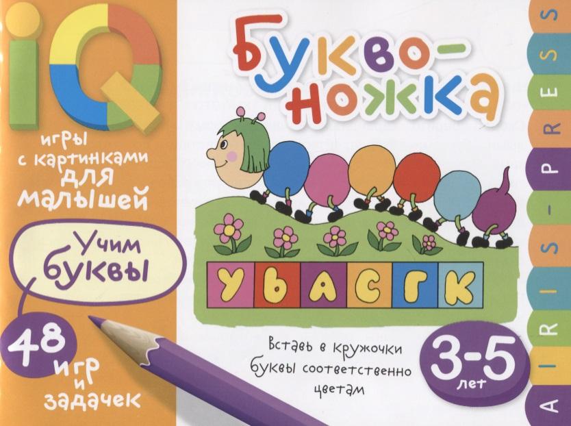 Умные игры с картинками для малышей. Буквоножка. 48 игр и задачек. 3-5 лет