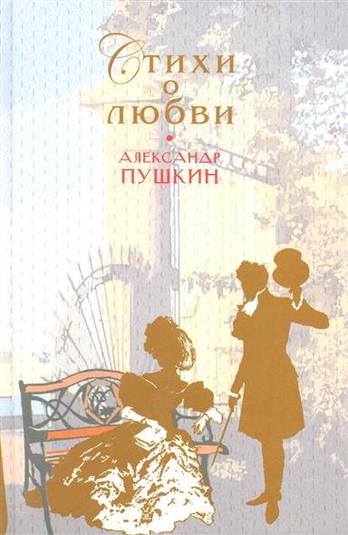 Пушкин Стихи о любви