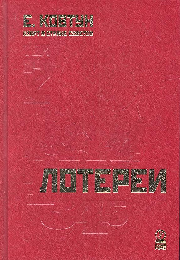Ковтун Е. Азарт в Стране Советов. Том 2. Лотереи