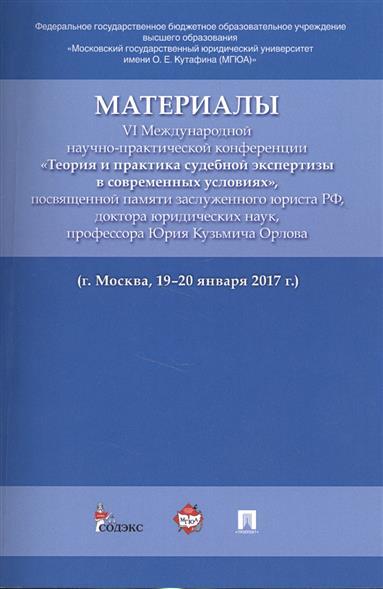 Материалы VI Международной научно-практической конференции