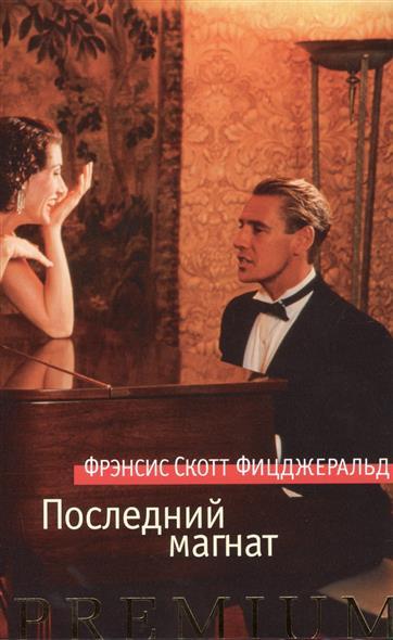 Фицджеральд Ф. Последний магнат ISBN: 9785389066625 фицджеральд ф больше чем просто дом
