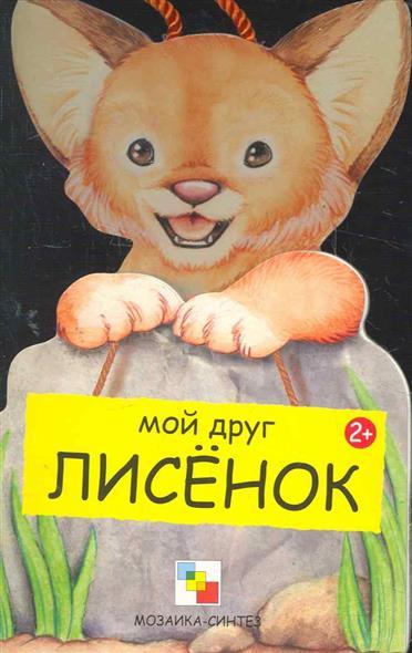 Клима Г. Лисенок
