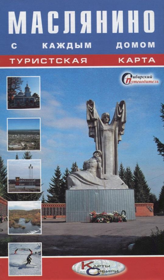 Туристская карта. Маслянино с каждым домом. Новосибирская область. Масштаб 1:260000