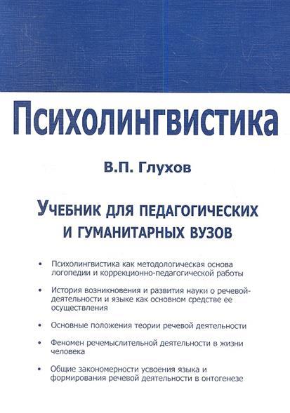 Глухов В. Психолингвистика. Учебник для педагогических и гуманитарны вузов социальная психолингвистика хрестоматия