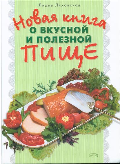 Ляховская Л. Новая книга о вкусной и полезной пище книга о вкусной и здоровой пище