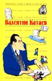 Катаев В. Валентин Катаев катаев валентин петрович дудочка и кувшинчик