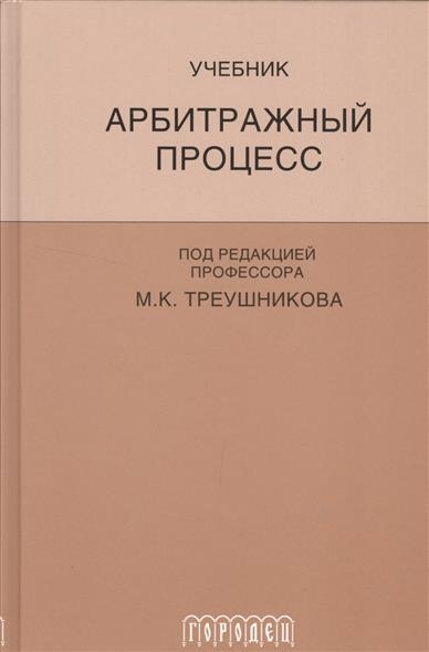Треушников М. (ред.) Арбитражный процесс. Учебник м к треушников судебные доказательства