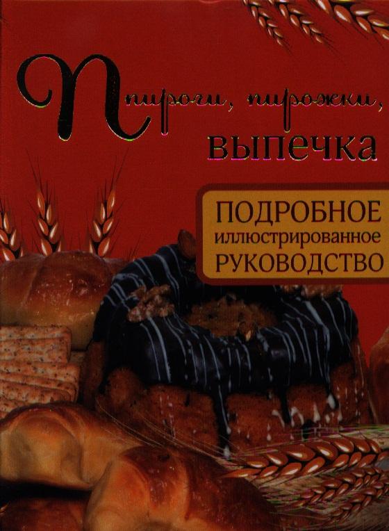 Дарина Д. Пироги, пирожки, выпечка. Подробное иллюстрированное руководство ISBN: 9785271447327 отсутствует пирожки и другая вкусная выпечка