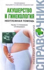 Венцковский Б. (ред.) Акушерство и гинекология Неотложная помощь