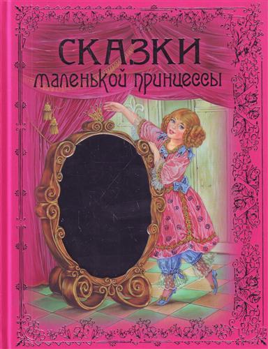 Басюбина А., Здорнова Е. (худ.) Сказки маленькой принцессы