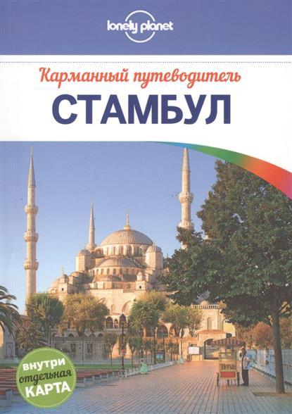 Максвелл В. Стамбул. Карманный путеводитель ISBN: 9785699775453