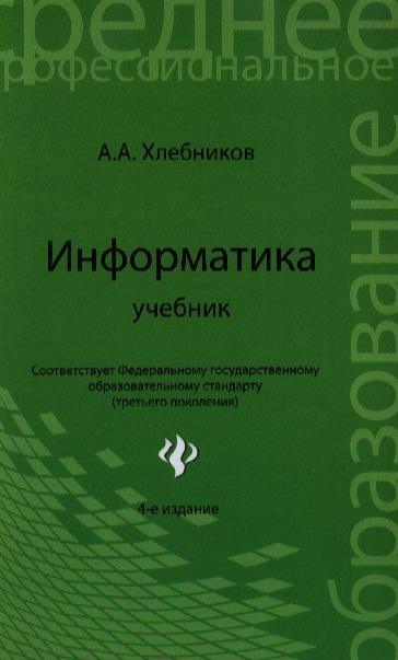 Информатика. Учебник. Издание 4-е, исправленное и дополненное
