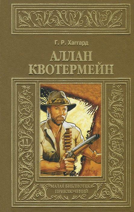 Хаггард Г. Аллан Квотермейн ISBN: 9785422407569