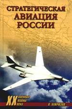 Стратегическая авиация России 1914-2008 гг.