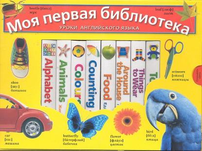 Свитова О. (пер.) Моя первая библиотека Уроки английского языка