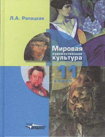 Мировая художественная культура. 11 класс. Учебник (базовый и профильный уровни)