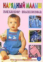 Нарядный малыш Вязание вышивка