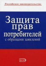 Защита прав потребителей с образцами заявлений 2008
