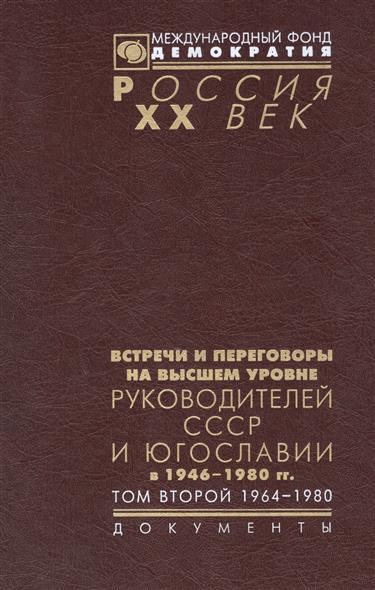 Встречи и переговоры на высшем уровне руководителей СССР и Югославии в 1946-1980гг. Том второй 1964-1980. Документы