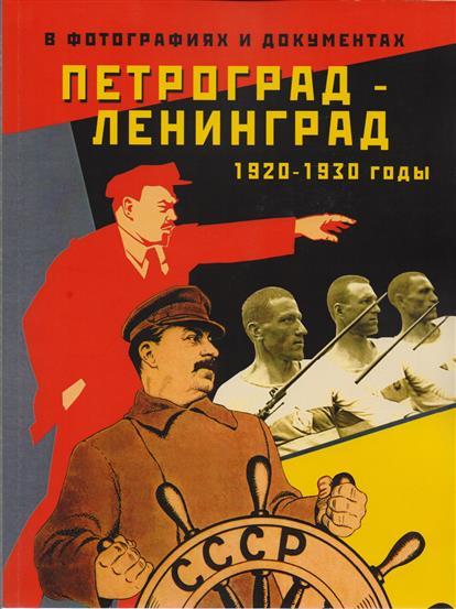Петроград-Ленинград. 1920-1930 годы в фотографиях и документах