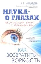 Наука - о глазах. Рекомендации врача с упражнениями. Как возвратить зоркость