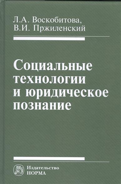 Воскобитова Л., Пржиленский В. Социальные технологии и юридическое познание