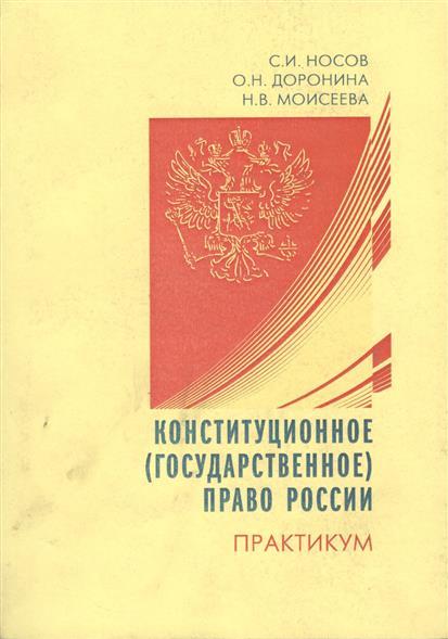 Конституционное (государственное) право России. Практикум