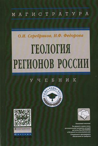 Серебряков О., Федорова Н. Геология регионов России. Учебник