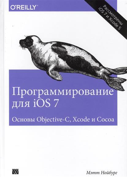 Нойбург М. Программирование для iOS 7. Основы Objective-C, Xcode и Cocoa neal goldstein objective c programming for dummies