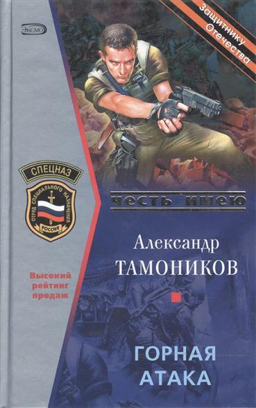 Тамоников А. Горная атака тамоников а холодный свет луны
