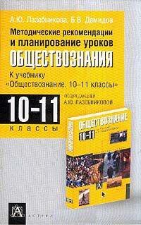 Обществознание 10-11 кл
