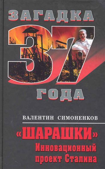 Симоненков В. Шарашки Инновационный проект Сталина  симоненков в и шарашки инновационный проект сталина