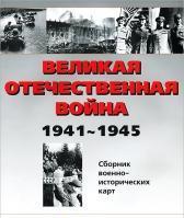 Великая Отечественная война 1941-1945 Сб. воен.-ист. карт ч.3 война народная великая отечественная война 1941 1945